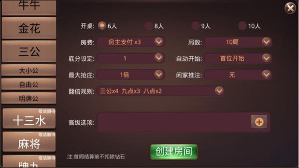 牛王扑克官网版