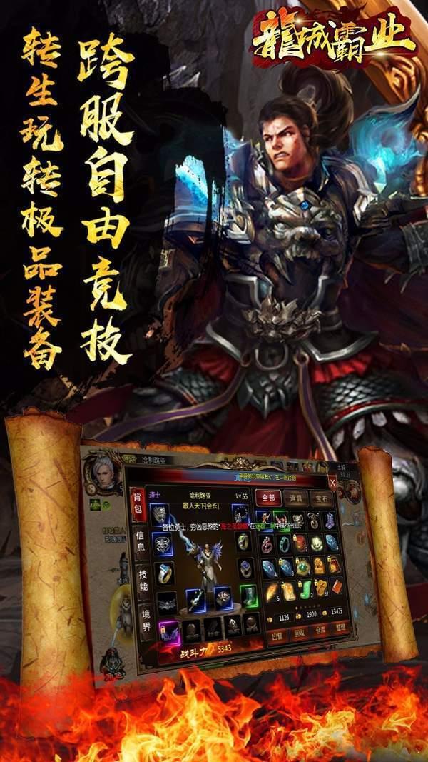龙城霸业复古图1