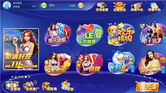 开元3818娱乐棋牌图2