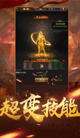 龙城传奇之王者攻沙图2