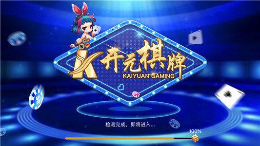 开元3818娱乐棋牌图1