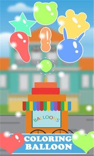 吹气球英雄图1