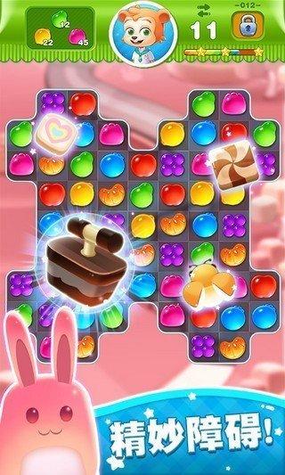 糖果世界传奇图2
