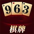 963棋牌最新版