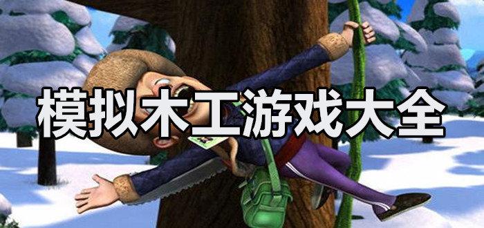 模拟木工游戏大全