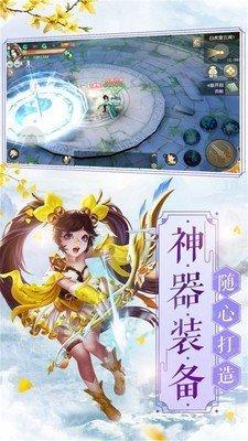 仙魔纪灵剑修仙图1