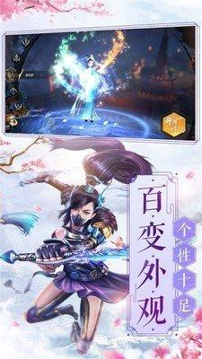 仙魔纪灵剑修仙图3