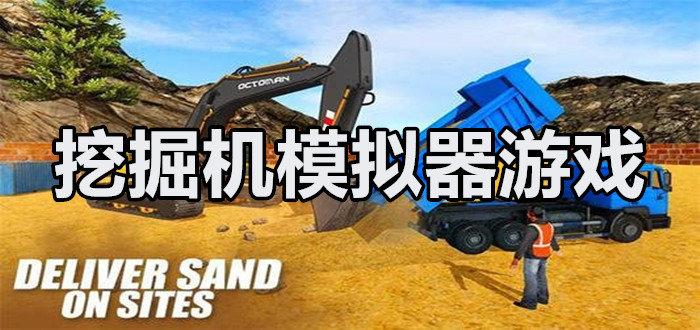 挖掘机模拟器铲车游戏