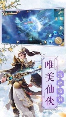 仙魔纪灵剑修仙图2