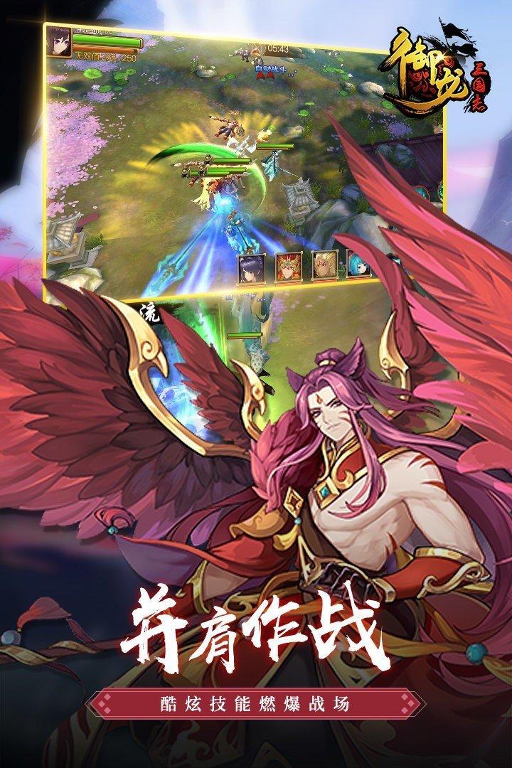 御龍三國圖4