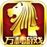 万利游戏2官网版