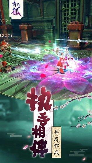 青丘狐仙传图1