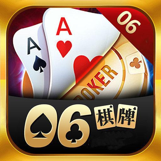 06棋牌官方版