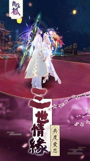 青丘狐仙传图2