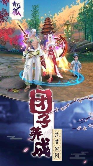 青丘狐仙传图3