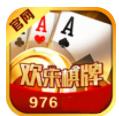 欢乐棋牌976最新版