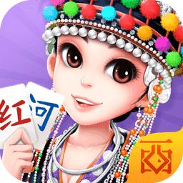 西元红河棋牌老版本