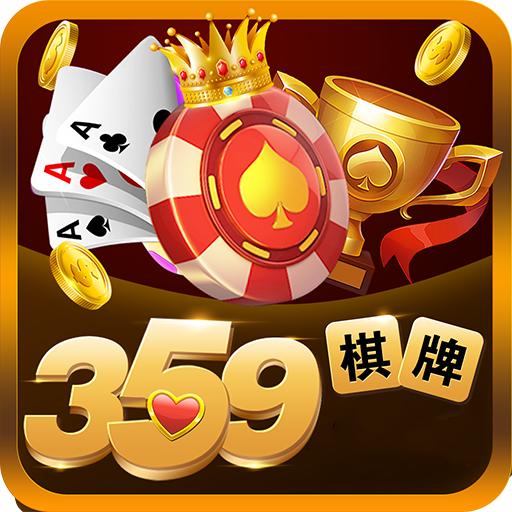 359棋牌游戏app