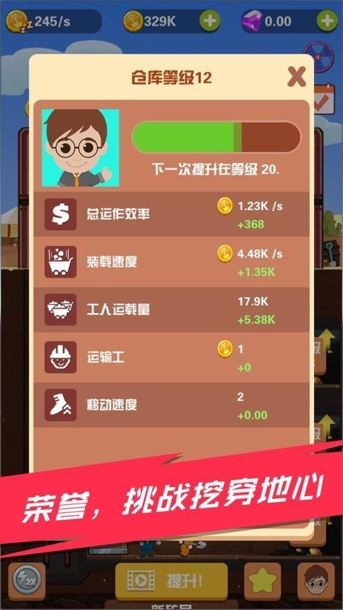 淘金日记红包版图2