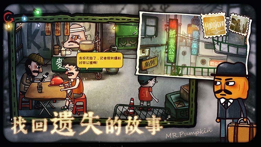 南瓜先生2九龙城寨图2