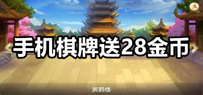 手机棋牌送28金币游戏