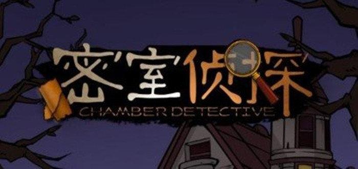 密室侦探免费游戏大全