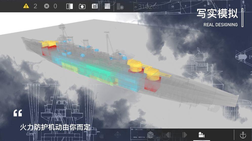 工艺战舰重聚图2