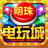 明珠电玩城app