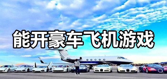 能开各种豪车和大型飞机的游戏