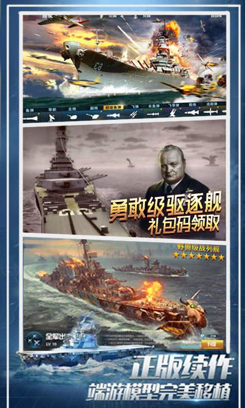 王牌战舰国际服