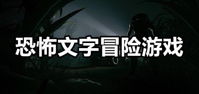 恐怖文字冒险游戏
