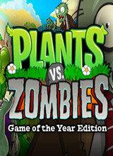 植物大战僵尸95pc版