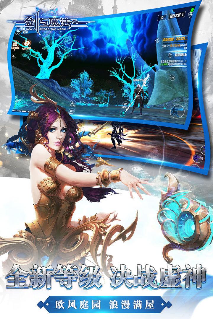 新剑与魔法图2