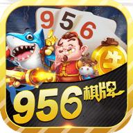 956棋牌