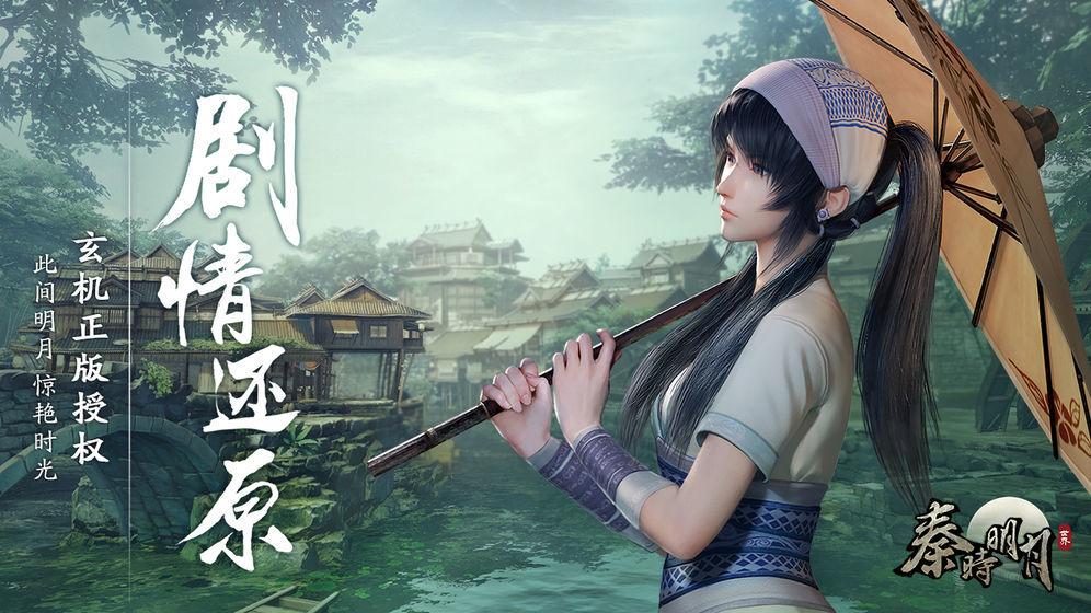 秦时明月世界图3