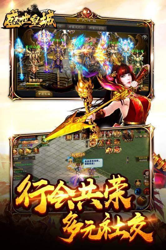 盛世皇城:超变