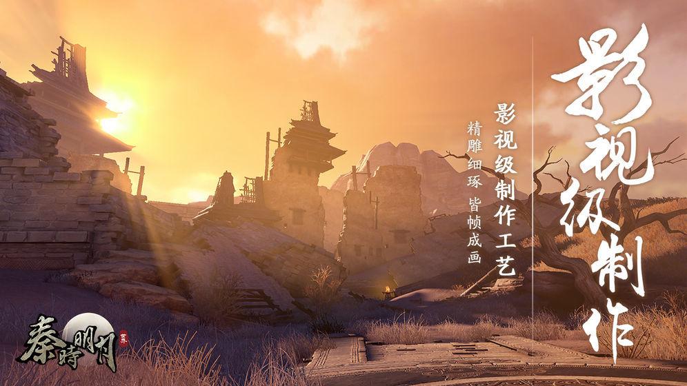 秦时明月世界图5