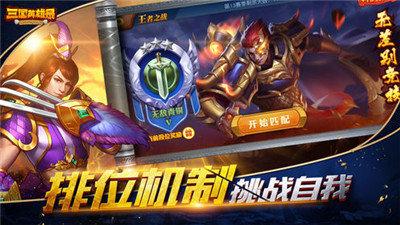 三国英雄录官网版图3