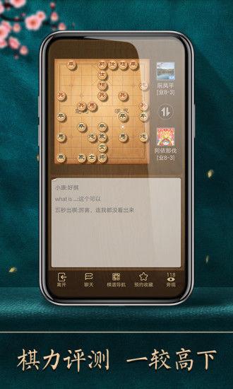 天天象棋图2