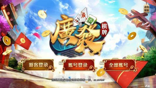 广发棋牌app