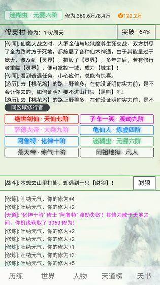 天道仙缘图3