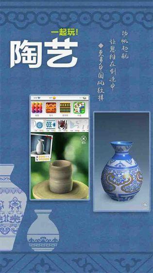 一起玩陶瓷中文版图2
