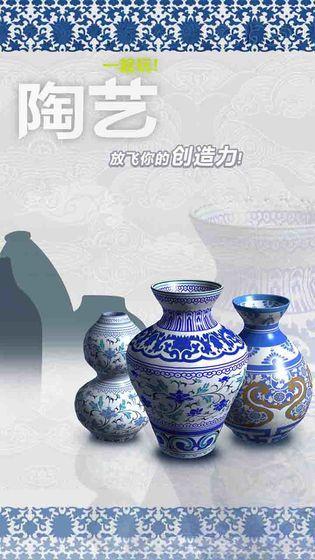 一起玩陶瓷中文版图1