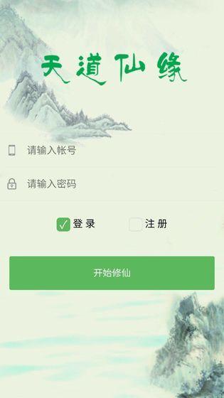 天道仙缘图4