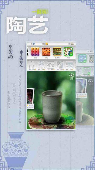 一起玩陶瓷中文版图4
