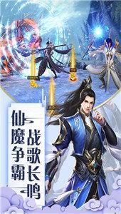 九天剑仙诀图2