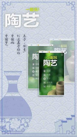 一起玩陶瓷中文版图5