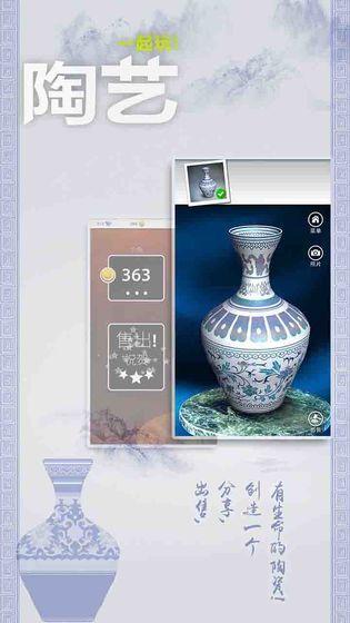 一起玩陶瓷中文版图3