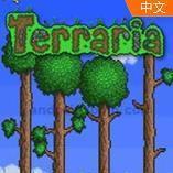 terraria1.4版