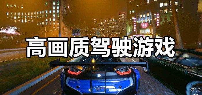 高画质驾驶游戏
